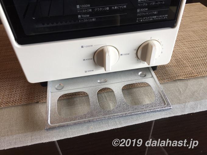 無印の縦型オーブントースター掃除2