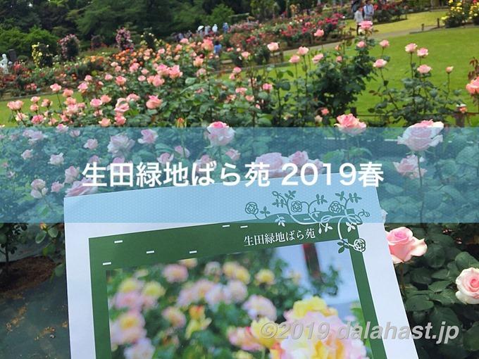 生田緑地ばら苑2019春