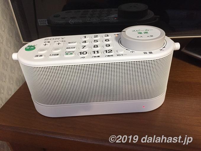 ソニー手元スピーカー充電