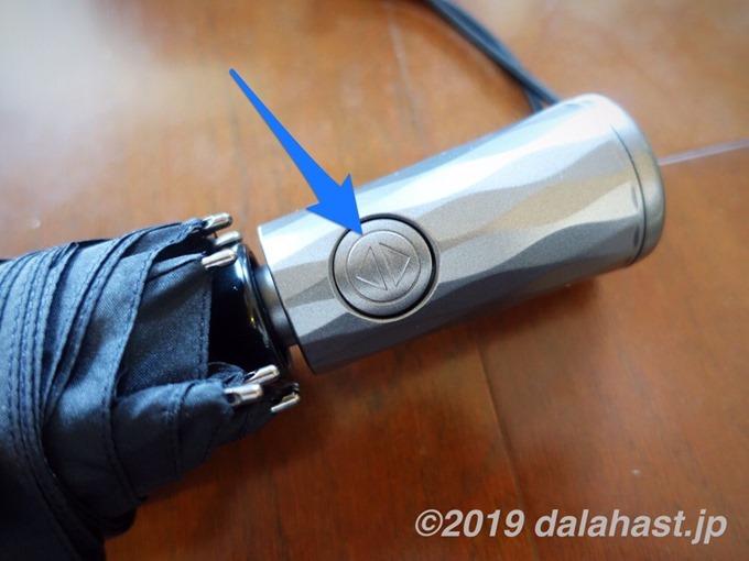 折りたたみ傘の自動開閉ボタン