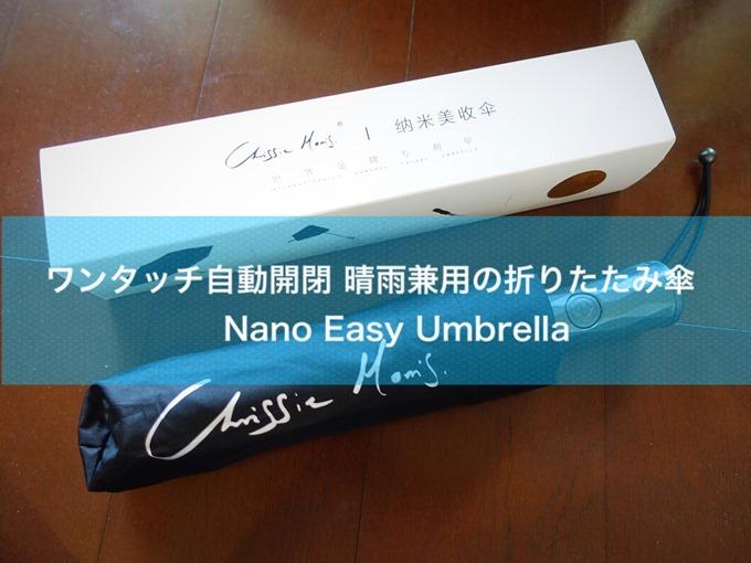 Nano Easy Umbrella 折りたたみ傘レビュー