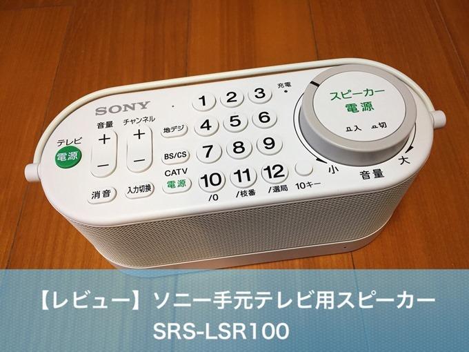 ソニー手元スピーカーSRS-LSR100