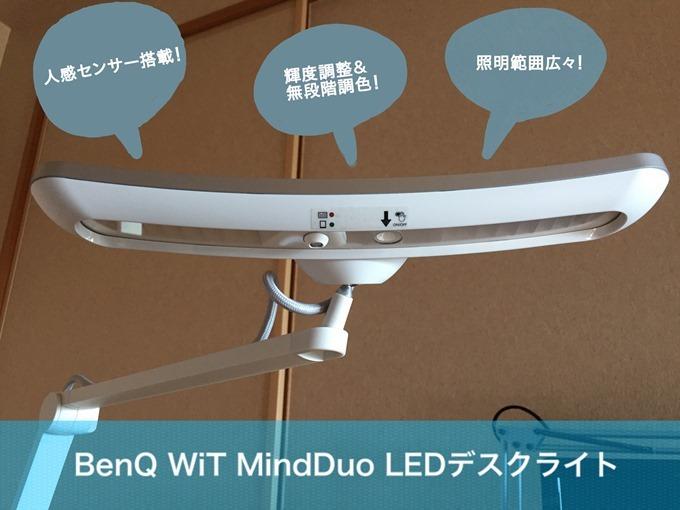 BenQ_WiT_MindDuo_LEDデスクライトレビュー