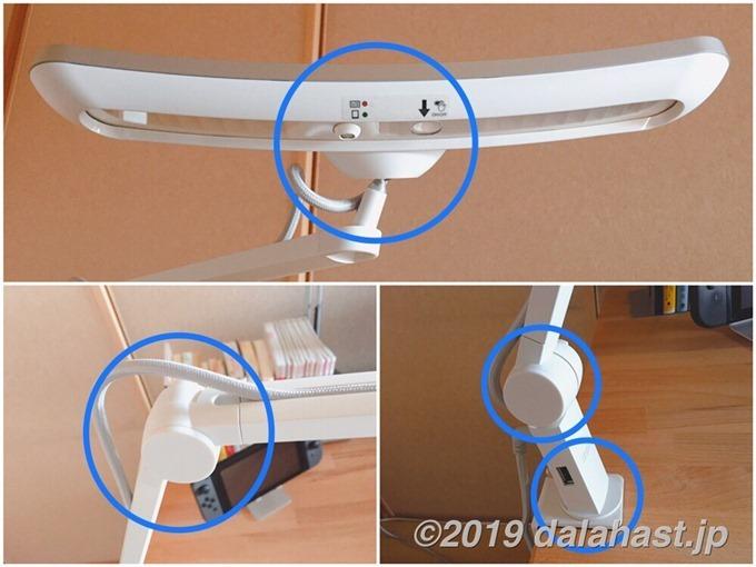 LEDデスクライト MindDuo 可動部分