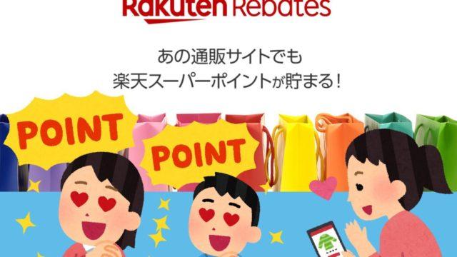 楽天リーベイツ(Rebates)経由で楽天ポイント高還元!