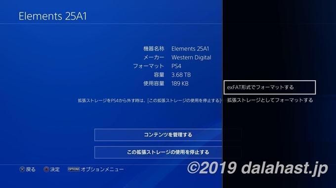 PS4外付けHDDSSD再フォーマット