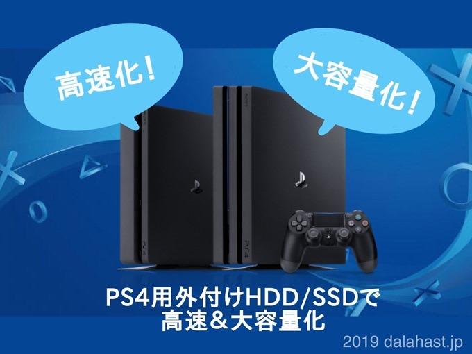 PS4に外付けHDDSSD高速大容量化