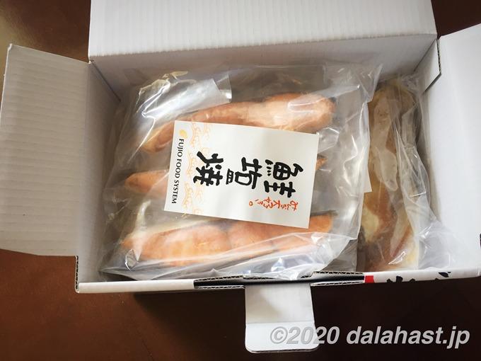 調理済み冷凍魚