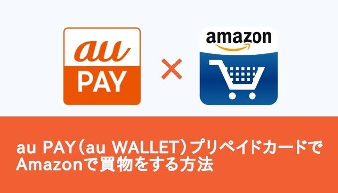 au PAY(au WALLET)プリペイドカードでAmazonで買物をする方法