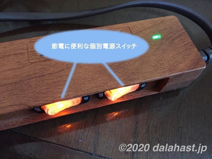 節電電源スイッチ
