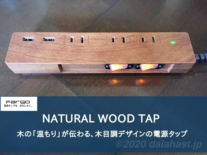 NATURAL WOOD TAPキャッチ画像