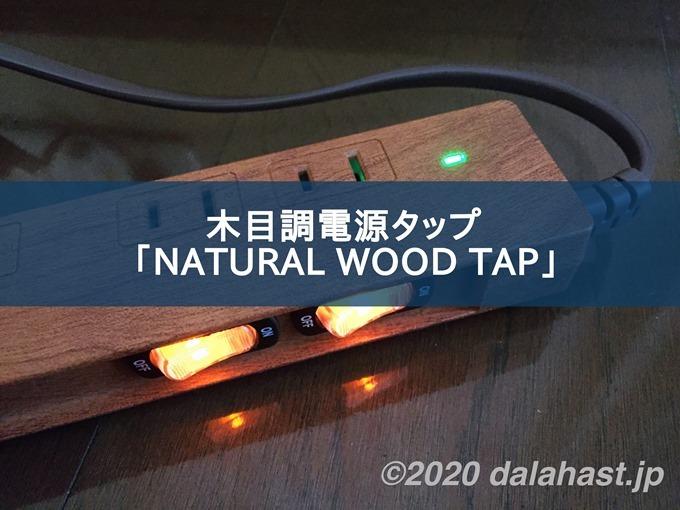 木目調電源タップNATURAL WOOD TAPレビュー