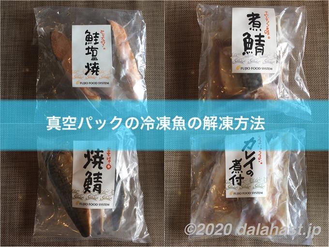 真空パックの冷凍魚の解凍方法