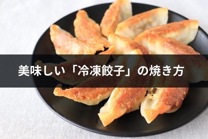 美味しい餃子の焼き方2