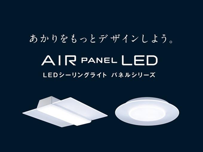 AIR PANEL LEDシーリングライト