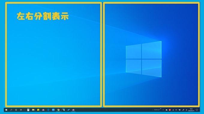 Windows左右分割表示