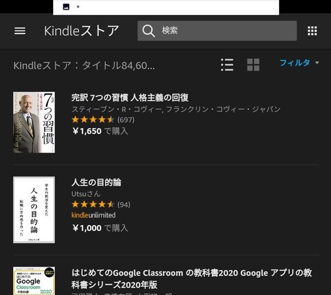 KIndleオーナーライブラリーKindleで検索結果