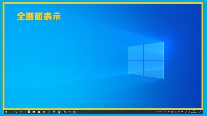 Windows全画面表示
