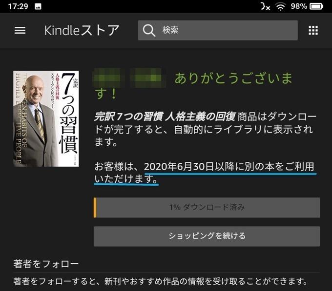 KIndleオーナーライブラリー無料で読むクリック後