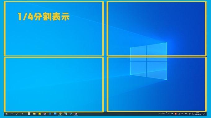 Windows四分の一表示