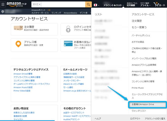 Amazon drive選択