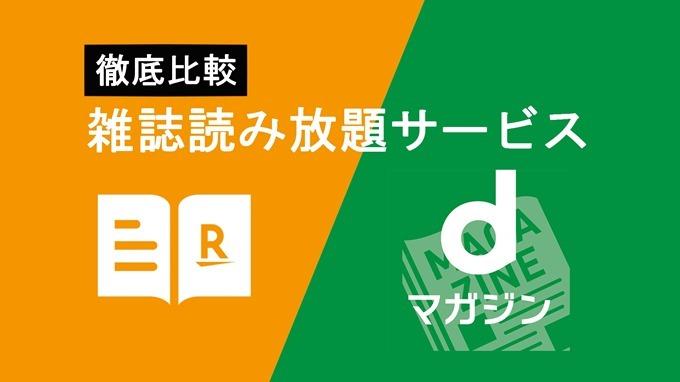 雑誌読み放題サービス2