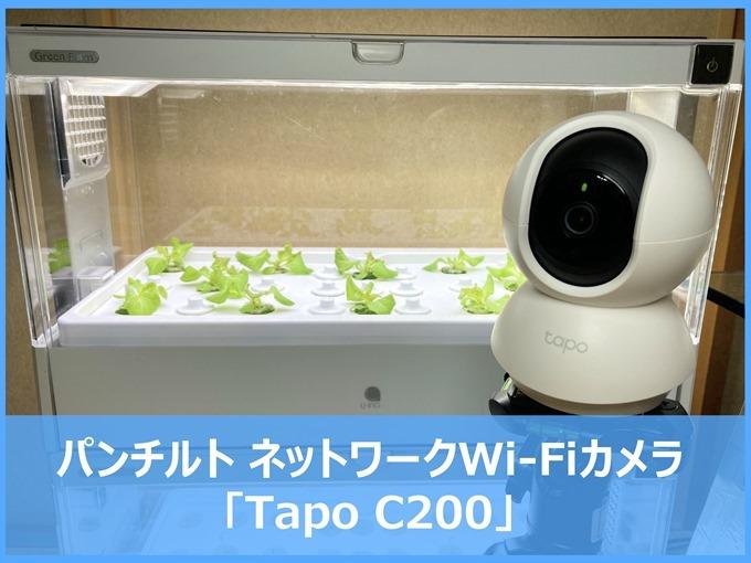 Tapo C200 ネットワークWi-Fiカメラ