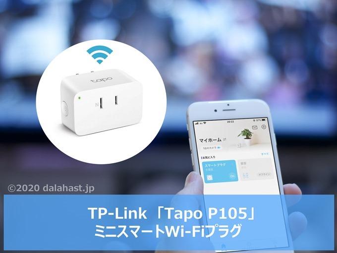 Tapo P105_アイキャッチ