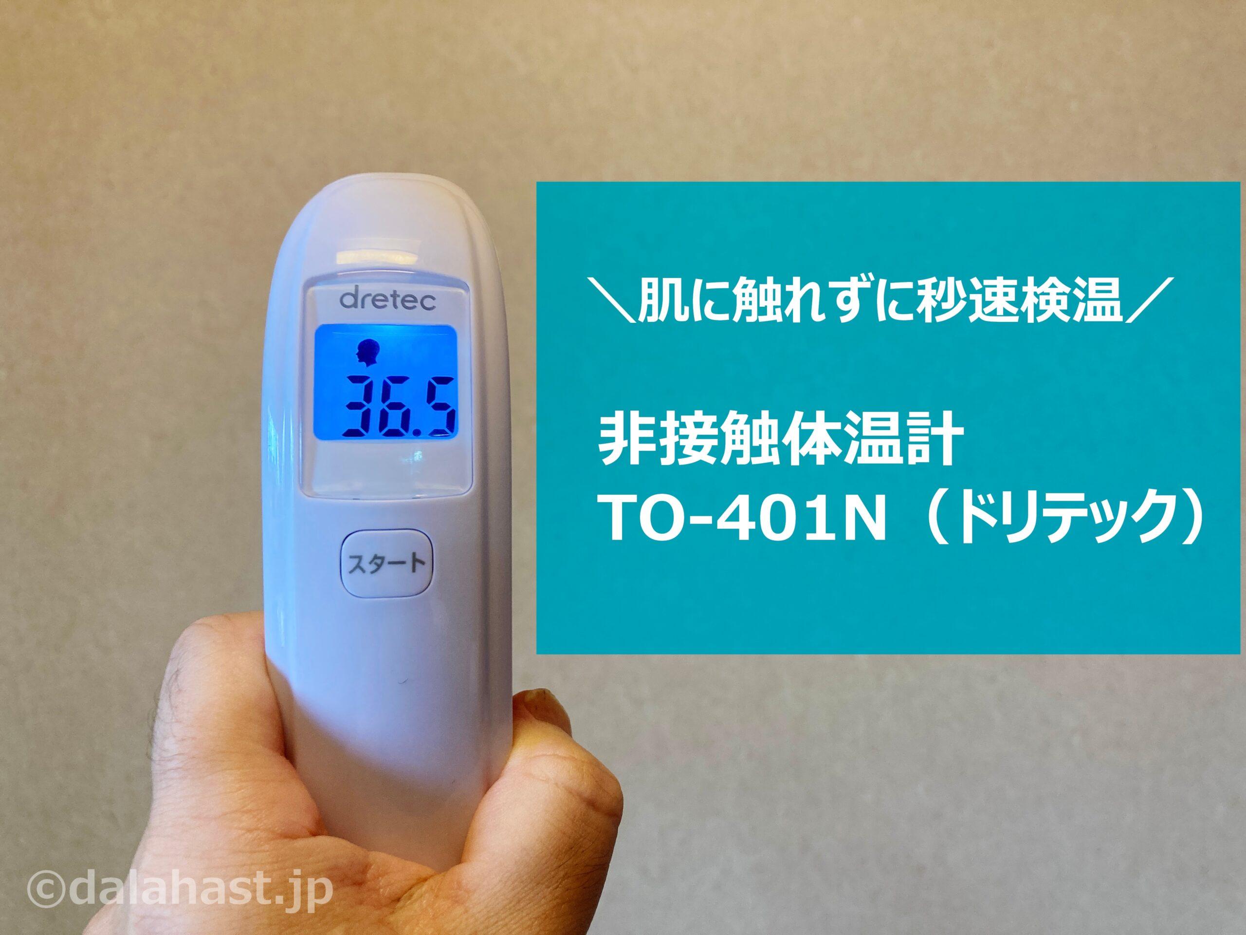 体温計 ドリテック 赤外線