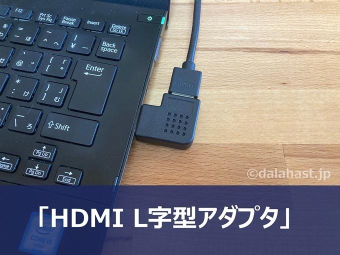 HDMI L字型アダプタ