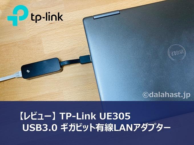 TP-Link UE305