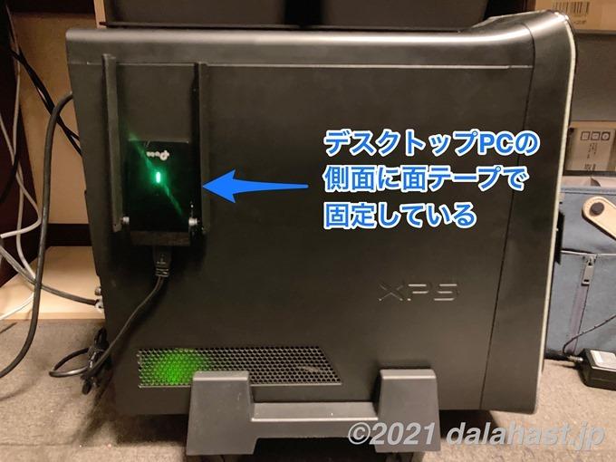 無線LAN子機をPC本体側面に固定