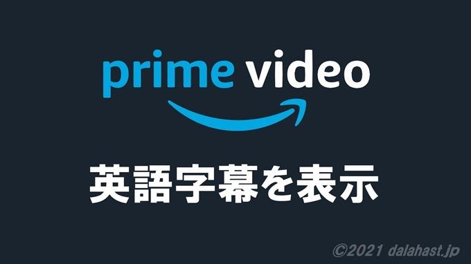プライムビデオで英語字幕を表示