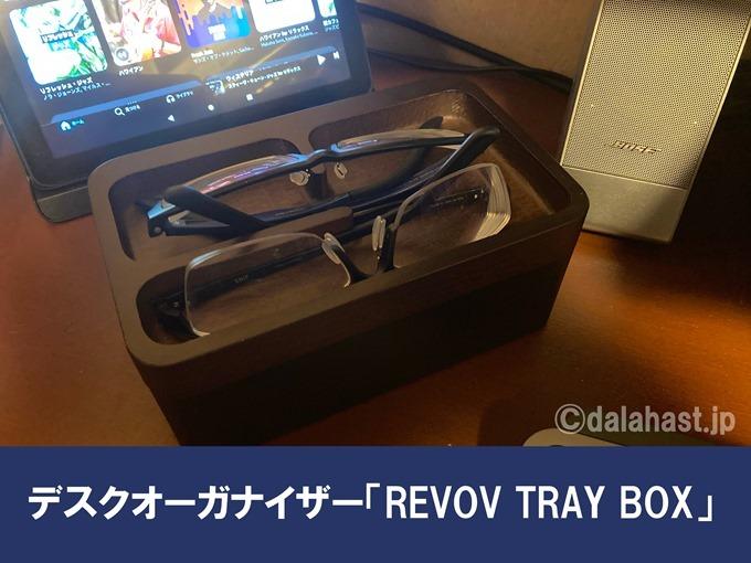 REVOV TRAY BOXレビュー2