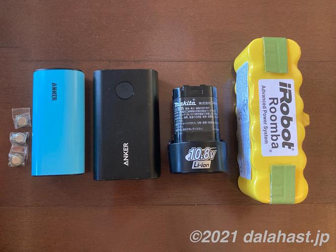 使用済み充電池(小型充電式電池・バッテリー)の捨て方