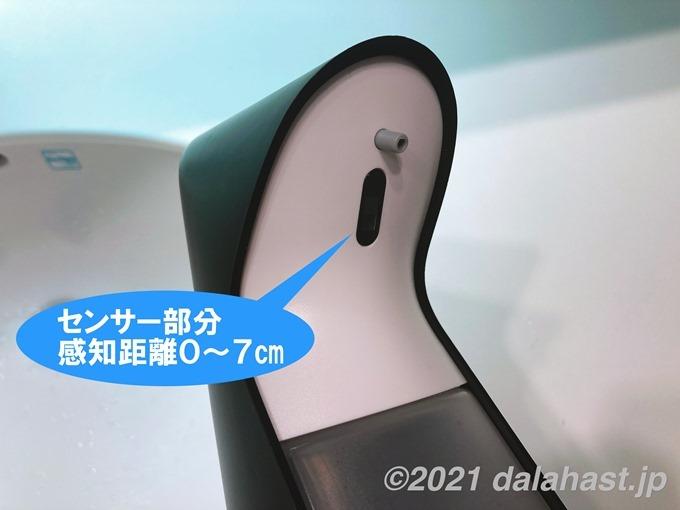 工匠藤井 オートソープディスペンサー_センサー部分