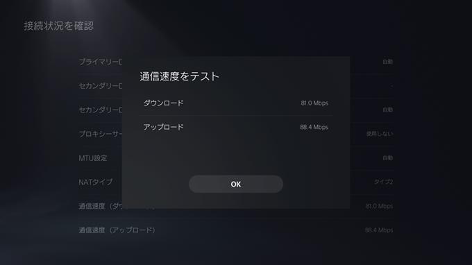PS5通信速度
